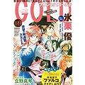 プリンセス GOLD (ゴールド) 2013年 09月号 [雑誌]