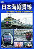 日本海縦貫線 [DVD]
