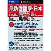無防備国家・日本―侵略、テロ、工作活動、外国人犯罪、全てに弱いスパイ天国(OAK MOOK 344 撃論ムック27)