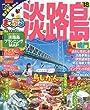 まっぷる 淡路島 鳴門'18 (マップルマガジン 関西 10)