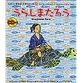 たのしい英会話・日本むかし話〈7〉うらしまたろう (たのしい英会話・日本むかし話 (7))
