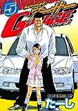 熱血中古車屋魂!! アーサーGARAGE(5) (ヤングマガジンコミックス)