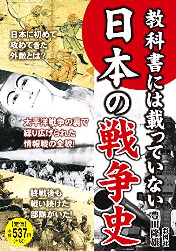 教科書には載っていない 日本の戦争史