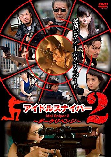 アイドルスナイパー2 ダークリベンジ [DVD]