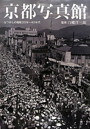京都写真館―なつかしの昭和20年~40年代の詳細を見る