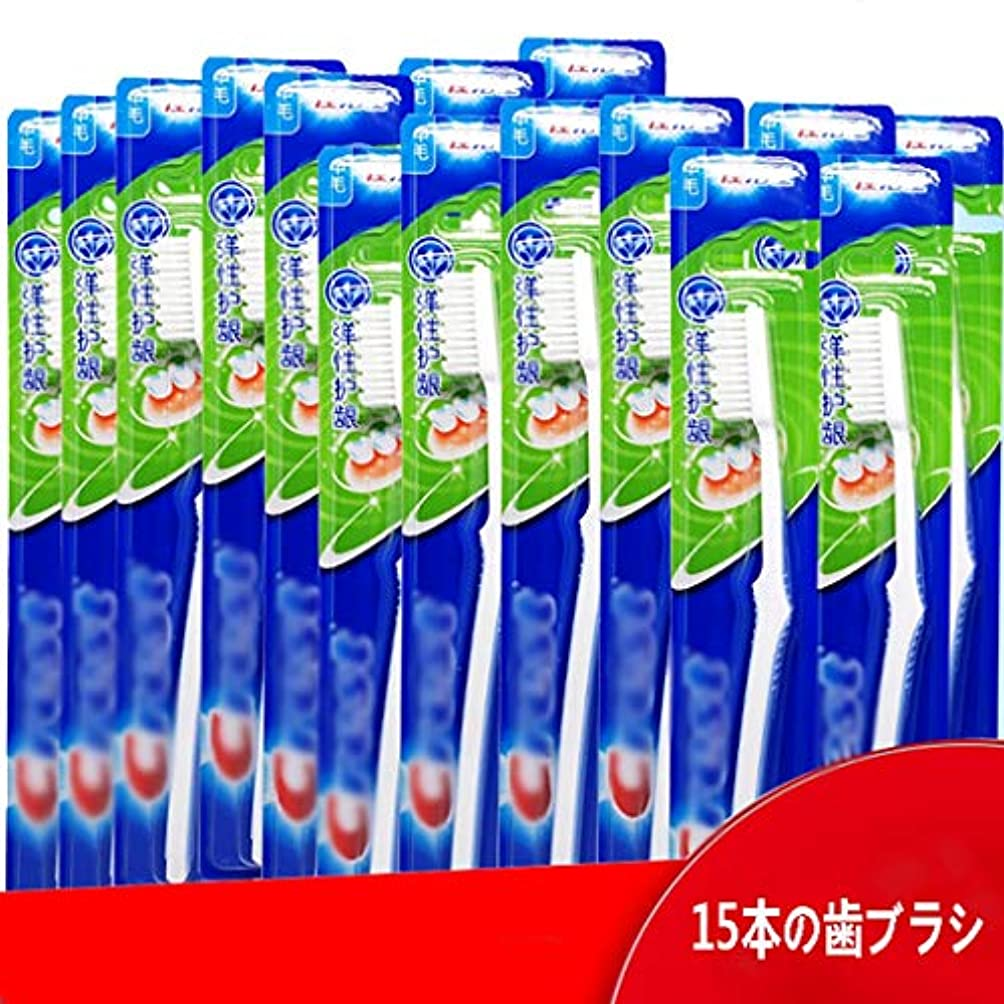 シーケンスタイピスト潜む15本の手動歯ブラシ、大人家族歯ブラシ(ランダムカラー)