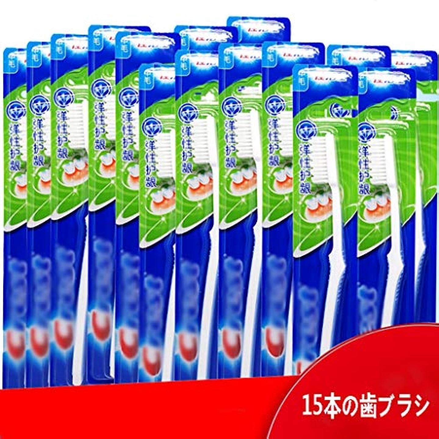 番目愛する厚くする15本の手動歯ブラシ、大人家族歯ブラシ(ランダムカラー)