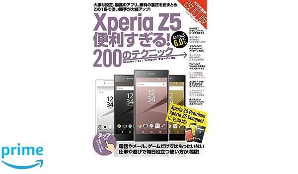 8f2993e49f Xperia Z5便利すぎる! 200のテクニック 改訂版 | standards |本 | 通販 | Amazon