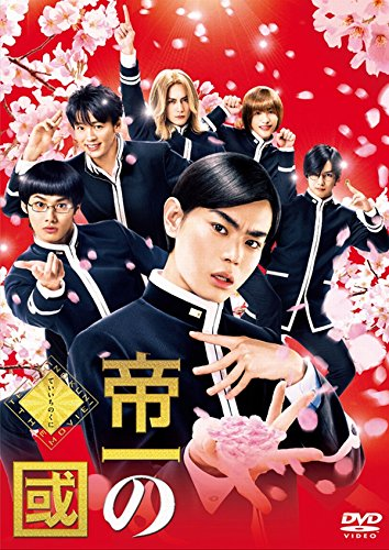 【Amazon.co.jp限定】帝一の國 通常版DVD(オリジナルブロマイドセット:Amazon.co.jp バージョン付き)