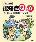 よくわかる認知症Q&A ―知っておきたい最新医療とやさしい介護のコツ