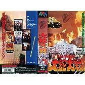 大蛇大戦 [VHS]