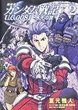 機動戦士ガンダム戦記 U.C.0081―水天の涙― (2) (角川コミックス・エース 26-21)