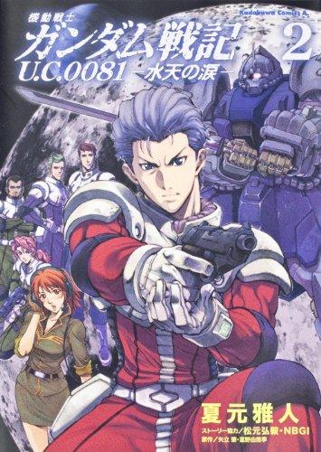 機動戦士ガンダム戦記 U.C.0081―水天の涙― (2) (角川コミックス・エース 26-21)の詳細を見る