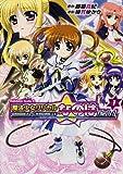 ORIGINAL CHRONICLE魔法少女リリカルなのはThe 1st 1 (角川コミックス・エース 247-14)