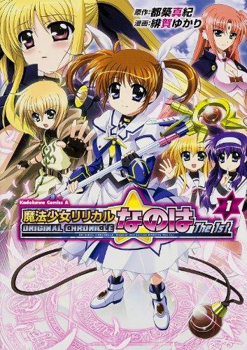 ORIGINAL CHRONICLE魔法少女リリカルなのはThe 1st 1 (角川コミックス・エース 247-14)の詳細を見る