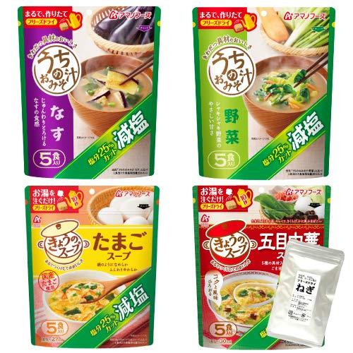 アマノフーズ フリーズドライ 減塩 味噌汁 スープ ( なす 野菜 たまご 五目中華 ) 4種類 60食 うちの おみそ汁 きょうのスープ 小袋ねぎ1袋 セット