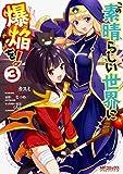 この素晴らしい世界に爆焔を! 3 (MFコミックス アライブシリーズ)