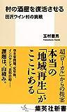 村の酒屋を復活させる 田沢ワイン村の挑戦 (集英社新書)
