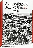 3.11が破壊したふたつの神話: 原子力安全と地震予知 (神奈川大学評論ブックレット)