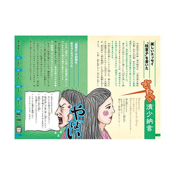 東大教授がおしえる やばい日本史の紹介画像3