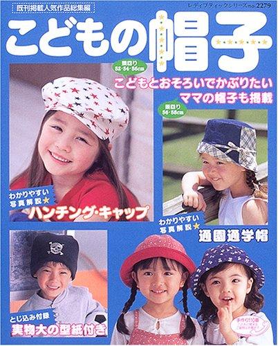 こどもの帽子—こどもとおそろいでかぶりたいママの帽子も掲載 (レディブティックシリーズ—ソーイング (2279))