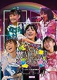 なにわンダーランド2016 ~ひみつの仮面舞踏会~[DVD]