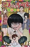 仁義なき吉田家 2 (ジャンプコミックス)