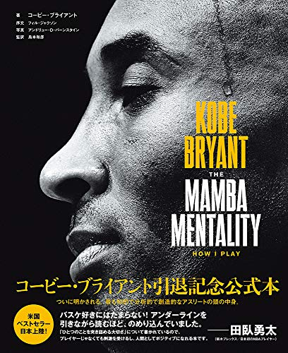 [画像:KOBE BRYANT  THE MAMBA MENTALITY  HOW I PLAY]