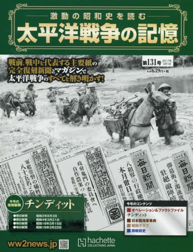 太平洋戦争の記憶(131) 2017年 3/1 号 [雑誌]