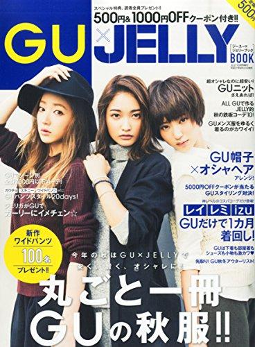 『GU×JELLY BOOK (JELLY 2015年10月号増刊) [雑誌]』のトップ画像