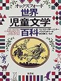 オックスフォード世界児童文学百科