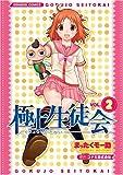 極上生徒会 2 (電撃コミックス)