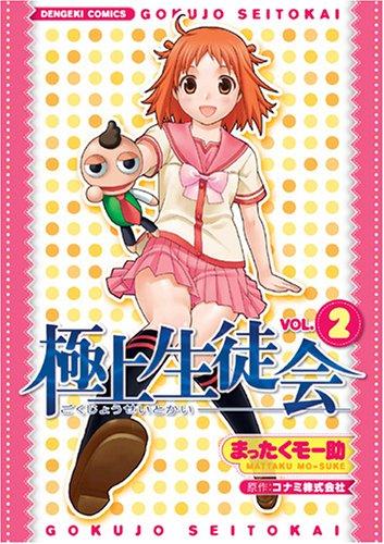 極上生徒会 2 (電撃コミックス)の詳細を見る