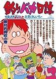 釣りバカ日誌(69) (ビッグコミックス)