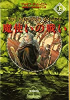 魔使いの戦い〈上〉 (sogen bookland)