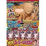 ローション、墨汁、どろんこまみれ! ウェット&メッシー(WAM)AV女優○×クイズ [DVD]