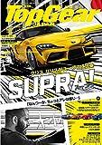 Top Gear JAPAN トップギア・ ジャパン 029 [雑誌]