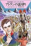 アトランの裏切り―宇宙英雄ローダン・シリーズ〈293〉 (ハヤカワ文庫SF)