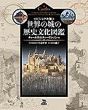 ビジュアル版 世界の城の歴史文化図鑑