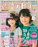 ベビー&キッズデビュー 2011 オーディション大研究 (主婦の友生活シリーズ)