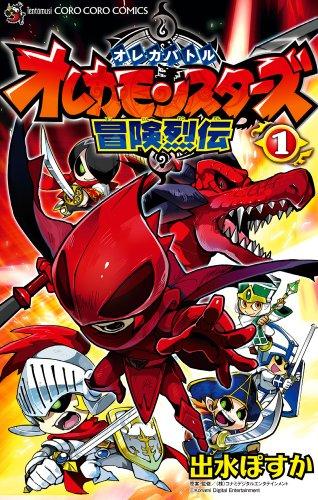 オレカモンスターズ冒険烈伝 1 (てんとう虫コロコロコミックス)の詳細を見る