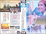 喜多郎の十五少女漂流記 [VHS]