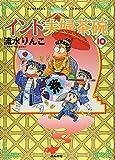 インド夫婦茶碗 (10) (ぶんか社コミックス)