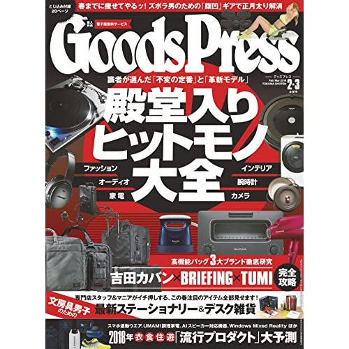 GoodsPress (グッズプレス) 2018年 03月号 [雑誌]