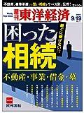 週刊 東洋経済 2009年 9/19号 [雑誌]