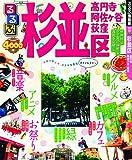 るるぶ杉並区 高円寺 阿佐ヶ谷 荻窪 (国内シリーズ)