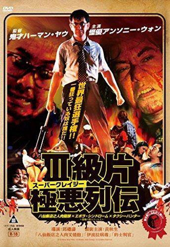 スーパークレイジー極悪列伝DVD-BOX