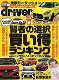 driver(ドライバー) 2017年 10月号 [雑誌]
