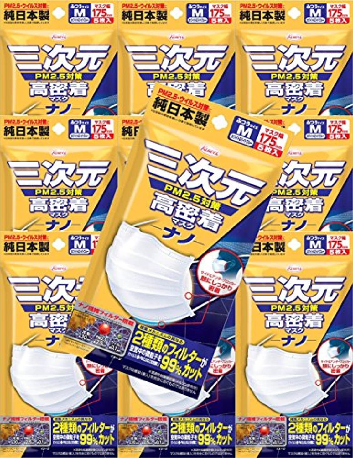 グレー有毒区別する【10個セット】三次元高密着マスク ナノ ふつうMサイズ 5枚