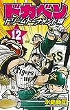 ドカベン ドリームトーナメント編 12 (少年チャンピオン・コミックス)